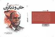 خان و دیگران عبدالحسین نوشین با مقدمه و تعلیقات تازه بازنشر شد