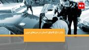 ویدئو   قیمت قاچاق انسان در ایران   بازار داغ قاچاق در مرزهای غربی