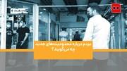 ویدئو | مردم درباره محدودیتهای جدید چه میگویند؟ | گزارش همشهری از اولین روز اجرای محدودیتها در تهران