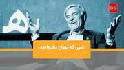 ویدئو | شبی که تهران نخوابید | خاطرهبازی با مسعود معینی در سالگرد نخستین قهرمانی تاج در آسیا