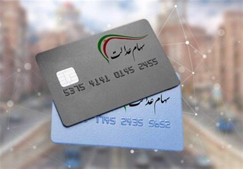 کارت اعتباری سهام عدالت