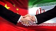 جزئیات سند همکاری  ایران و چین از زبان یکی از منتقدان برجام