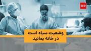 ویدئو | توصیههای ملتمسانه پرستاران بخش عفونی بیمارستان مسیح دانشوری در موج سیاه کرونا