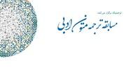 برگزاری دومین دوره جشنواره ترجمه ادبی