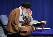 محفل انس با قرآن کریم امروز با حضور رهبر انقلاب برگزار میشود