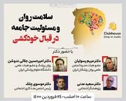 کاهش آمار خودکشی در ماههای اول ظهور کرونا در ایران
