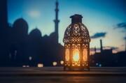 اعمال شب و روز اول ماه رمضان | دعای امام صادق در آغاز ماه مهمانی خدا