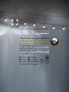 ششمین وبینار آموزشی عفاف و حجاب در فضای مجازی