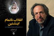 انقلاب ناتمام اینشتین و دروغهای نظریه کوانتوم