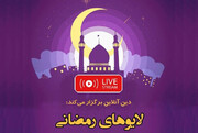 لایوهای رمضانی متفکران و اندیشمندان ایرانی و خارجی