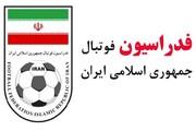 نامه فدراسیون فوتبال به رئیس قوه قضاییه برای ورود به ماجرای شستا