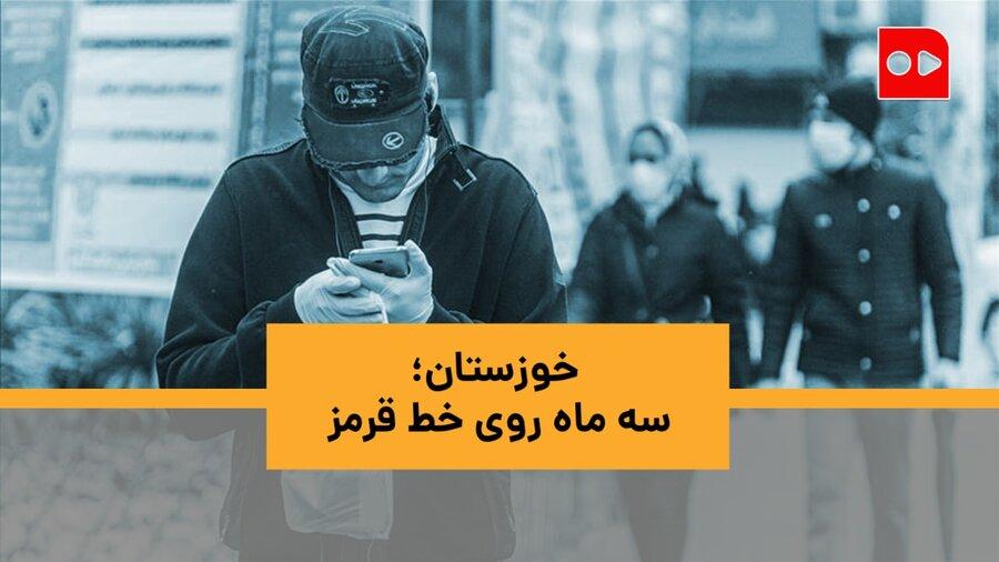 خوزستان؛ سه ماه روی خط قرمز