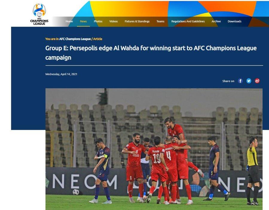 عکس | واکنش AFC به اولین پیروزیپرسپولیس در آسیا ۲۰۲۱