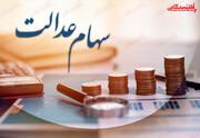 استعلام وضعیت پرداخت سود سهام عدالت آنلاین شد + جزئیات