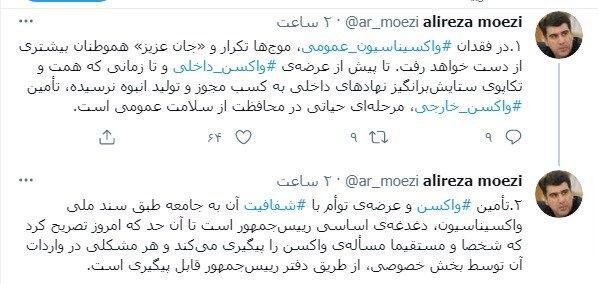 توییت معاون دفتر رئیس جمهوری درباره دغدغه روحانی برای واکسن کرونا