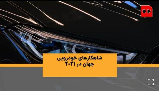 از منصوری تا مازراتی؛ سوپرلوکسهای ۲۰۲۱ دنیای خودرو