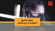 ویدئو | نحوه صحیح استفاده از دو ماسک در یک دقیقه