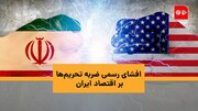 ویدئو | افشای رسمی ضربه تحریمها بر اقتصاد ایران