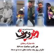 سریال رمضانی به آنتن نرسید، شبکه تهران عذرخواهی کرد