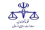 ثبتنام مشمولین متقاضی امریه سربازی در قوه قضاییه؛ اعزام تیر ماه ۱۴۰۰