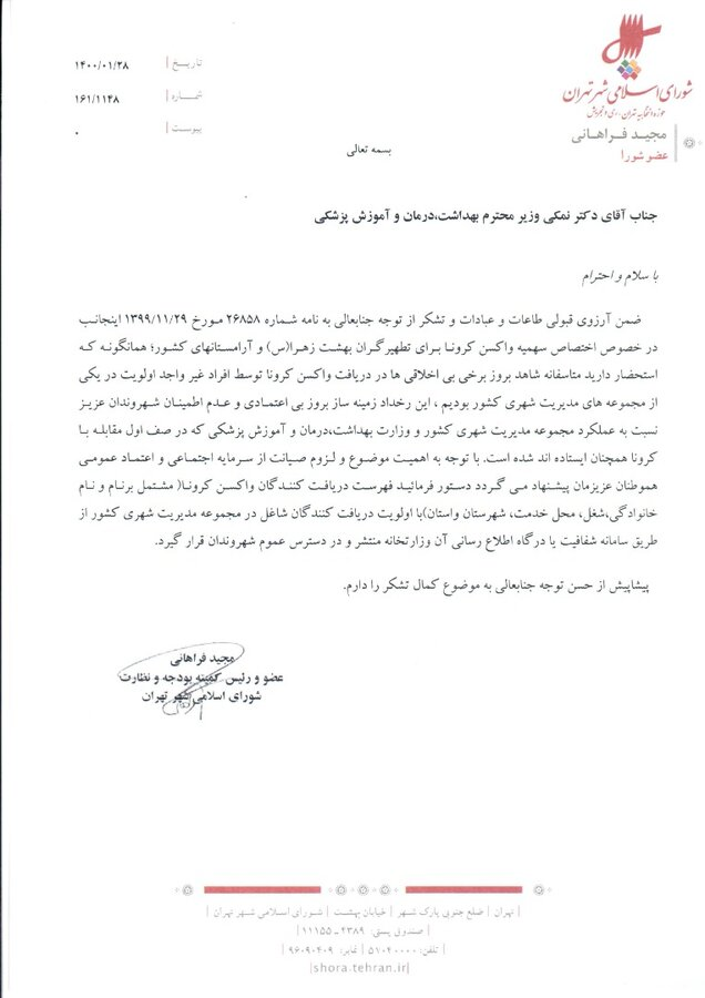 نامه فراهانی به وزیر بهداشت