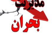 زلزله در بوشهر، آمادهباش در خوزستان