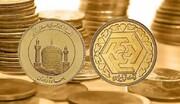 کاهش قیمت طلا و سکه  |جدیدترین نرخ طلا و سکه در ۲۹ فروردین ۱۴۰۰