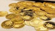 کاهش مجدد قیمت طلا و سکه | جدیدترین نرخ طلا و سکه در ۲ اردیبهشت ۱۴۰۰