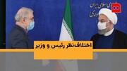 ویدئو | ماجرای اختلاف رئیسجمهور و وزیر بهداشت