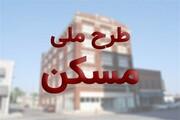 احداث ۵ هزار واحد طرح ملی مسکن در بندر امام