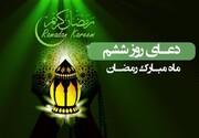 شرح دعای روز ششم ماه رمضان | کسانی که خدا آنها را رها کرده است