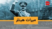 ویدئو | میراث هیتلر | سالروز تولد رهبر حزب نازی آلمان