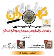معاون شهرسازی شهرداری: بیش از ۱۰۰ میلیارد دلار سرمایه در تهران به زمین دوخته شده است