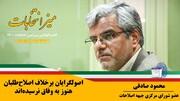 صادقی: اصلاحات به کاندیدای واحد در انتخابات۱۴۰۰ رسیده است