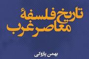 نقد و بررسی آنلاین تاریخ فلسفه معاصر غرب بهمن پازوکی