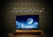تدارکِ ویژه تلویزیون برای شبهای قدر | دسته جمعی برای رفع کرونا دعا میکنیم