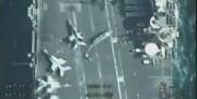 ویدئو | تصویربرداری پهپادهای سپاه از یک ناو هواپیمابر آمریکایی