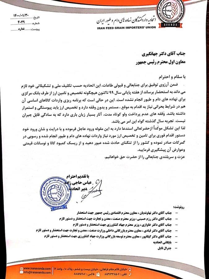 نامه واردکنندگان نهاده های دامی به جهانگیری: تخصیص ارز از اسفند متوقف است