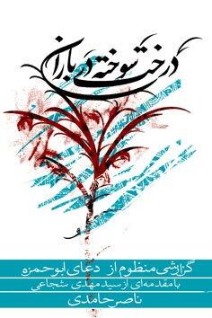 معرفی ۳ کتاب مناسبتی ماه مبارک رمضان از انتشارات نیستان