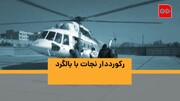 ماجرای هلیکوپتری که با ۱۶ مصدوم، بدون موتور سقوط نکرد | گفتوگو با رکورددار نجات با بالگرد
