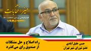 راه اصلاح و حل مشکلات از صندوق رای میگذرد | انتخابات ۱۴۰۰ در گفتوگو با حسن خلیلآبادی