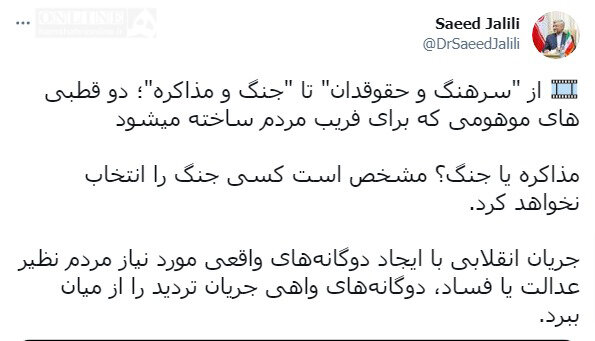 توئیت انتخاباتی جلیلی : «سرهنگ و حقوقدان»  برای فریب مردم ساخته میشود