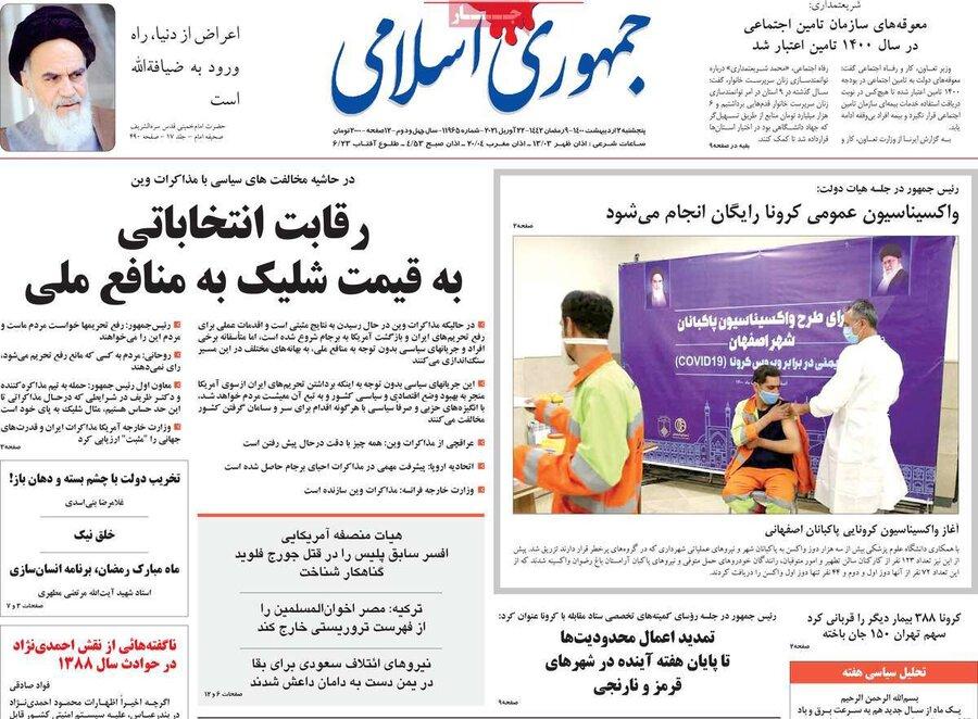 جمهوری اسلامی: روحانی هنوز هم از رقبای خود بهتر است
