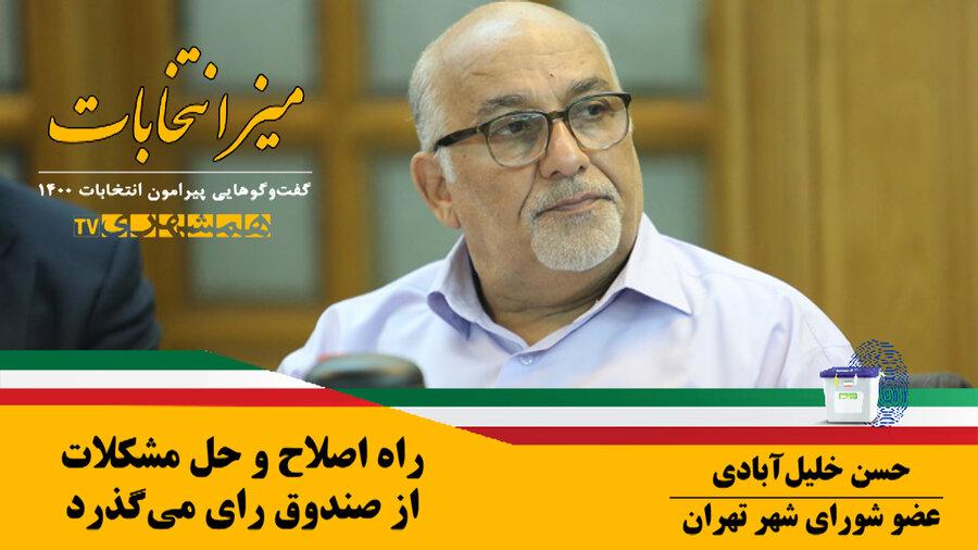 راه اصلاح و حل مشکلات از صندوق رای میگذرد