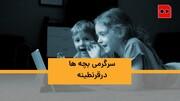 ویدئو | سرگرمی بچهها در قرنطینه