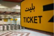 تخفیفهای مترو به مسافران طلایی و نقرهای |با مترو به طرح بروید، تخفیف بگیرید