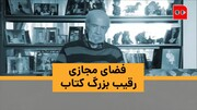 ویدئو | دیگر نه نویسنده جاودانه داریم نه کتاب جاودانه | فضای مجازی، رقیب بزرگ کتاب | گفتگو با مشهورترین پاورقینویس مطبوعات ایران