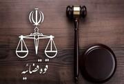 همه دورکاریهای کارکنان قوه قضائیه لغو شد