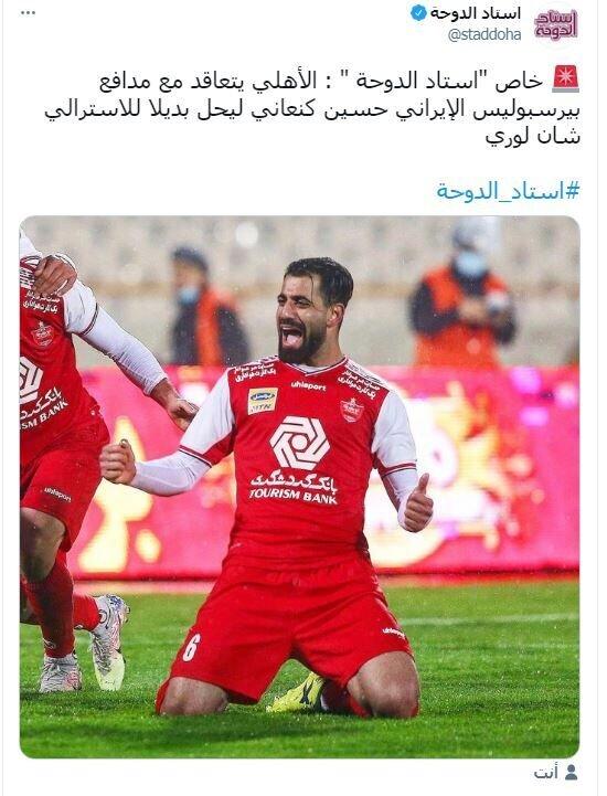 عکس   ادعای رسانه قطری   مدافع پرسپولیس با الاهلی قرارداد امضا کرد