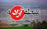 مناطق آزاد تجاری آذربایجان غربی در انتظار توسعه